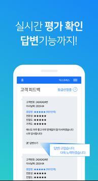 위매치다이사 업체용 - 이사/청소업체 평가정보센터 screenshot 4