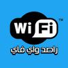 راصد واي فاي icône