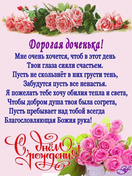 Поздравления с днем рождения дочери от мамы 28 лет