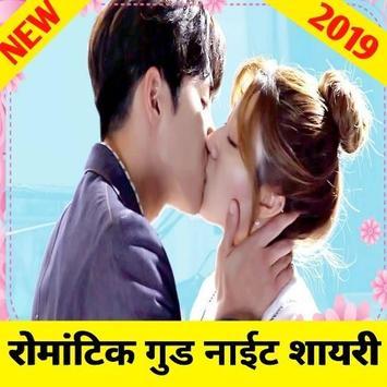 New Romantic Good Night Shayari In Hindi 2020 For Android Apk Download