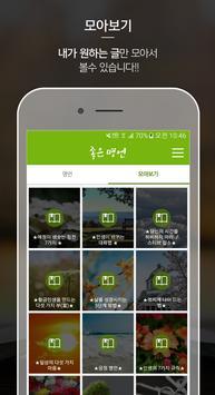 좋은 명언 - 명언, 좋은글, 감동, 사랑, 위로, 힐링, 치유, 우정, 인생 글모음 screenshot 1