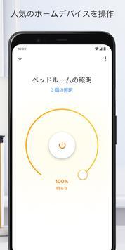 Google Home スクリーンショット 3