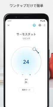 Google Home スクリーンショット 4