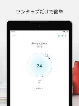 Google Home スクリーンショット 9