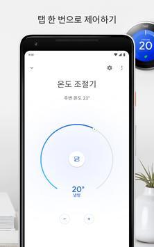 Google Home 스크린샷 2