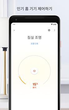 Google Home 스크린샷 3