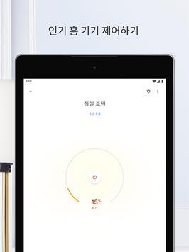 Google Home 스크린샷 7