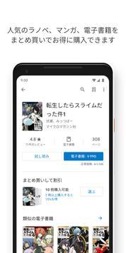 Google Play ブックス スクリーンショット 1