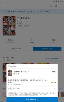 Google Play ブックス スクリーンショット 8