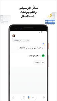 مساعد Google تصوير الشاشة 5