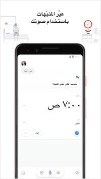 مساعد Google تصوير الشاشة 2