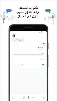 مساعد Google تصوير الشاشة 3