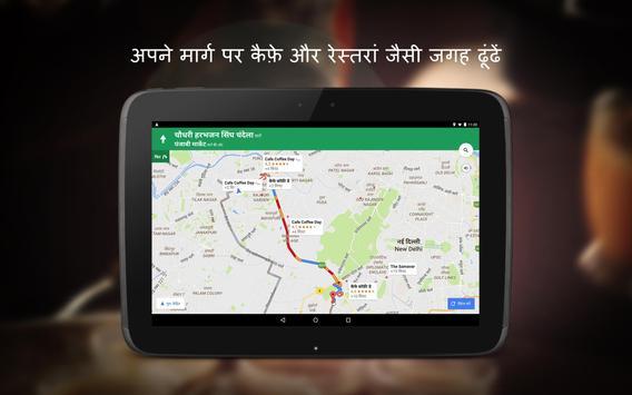 Google Maps - निर्देशन और सार्वजनिक परिवहन स्क्रीनशॉट 10
