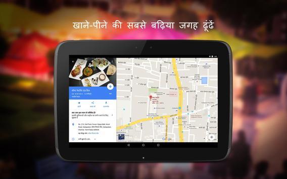 Google Maps - निर्देशन और सार्वजनिक परिवहन स्क्रीनशॉट 11