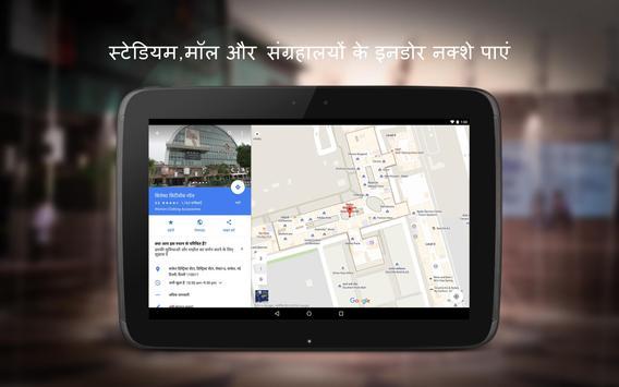 Google Maps - निर्देशन और सार्वजनिक परिवहन स्क्रीनशॉट 14