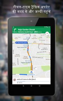 Google Maps - निर्देशन और सार्वजनिक परिवहन स्क्रीनशॉट 16