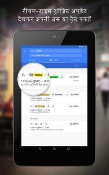 Google Maps - निर्देशन और सार्वजनिक परिवहन स्क्रीनशॉट 17