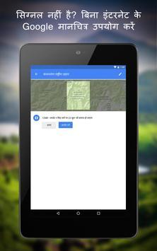 Google Maps - निर्देशन और सार्वजनिक परिवहन स्क्रीनशॉट 20