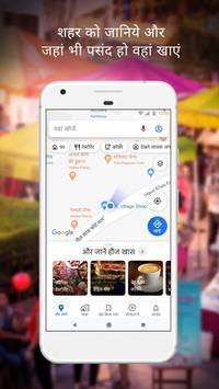 Google Maps - निर्देशन और सार्वजनिक परिवहन स्क्रीनशॉट 2