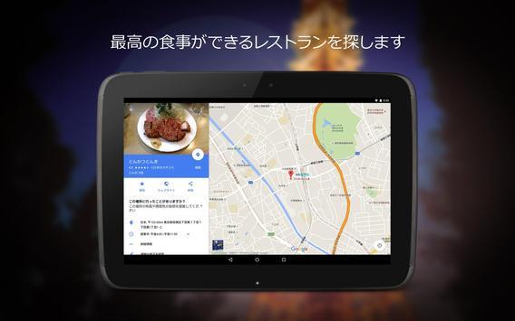 Google マップ - ナビ、乗換案内 スクリーンショット 11