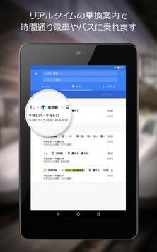 Google マップ - ナビ、乗換案内 スクリーンショット 17