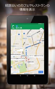 Google マップ - ナビ、乗換案内 スクリーンショット 18