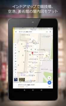 Google マップ - ナビ、乗換案内 スクリーンショット 22