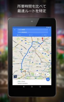Google マップ - ナビ、乗換案内 スクリーンショット 23