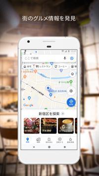 Google マップ - ナビ、乗換案内 スクリーンショット 2