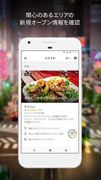 Google マップ - ナビ、乗換案内 スクリーンショット 5