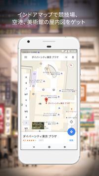 マップ スクリーンショット 6