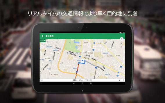 Google マップ - ナビ、乗換案内 スクリーンショット 8