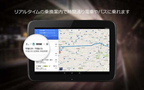Google マップ - ナビ、乗換案内 スクリーンショット 9
