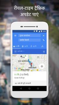 Google Maps Go - ट्रांज़िट आदि स्क्रीनशॉट 1