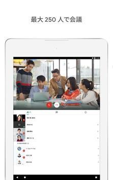 Google Meet - 安全性の高いビデオ会議ツール スクリーンショット 10