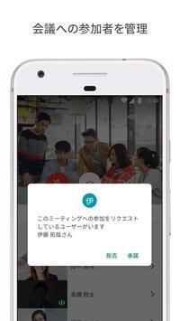 Google Meet - 安全性の高いビデオ会議ツール スクリーンショット 1