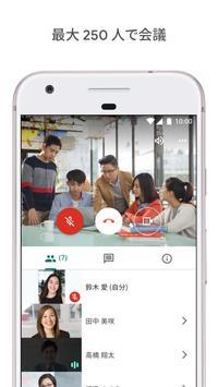 Google Meet - 安全性の高いビデオ会議ツール スクリーンショット 2