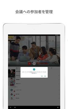 Google Meet - 安全性の高いビデオ会議ツール スクリーンショット 9