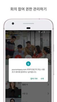Google Meet - 안전한 화상 회의 스크린샷 1