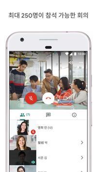 Google Meet - 안전한 화상 회의 스크린샷 2
