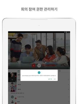 Google Meet - 안전한 화상 회의 스크린샷 9
