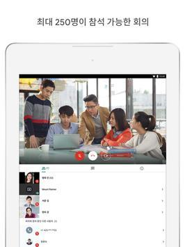 Google Meet - 안전한 화상 회의 스크린샷 10