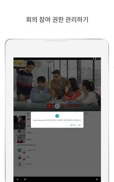 Google Meet - 안전한 화상 회의 스크린샷 5