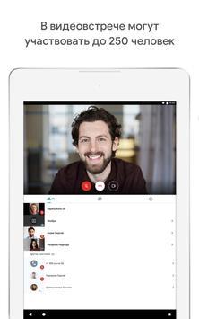 Google Meet скриншот 6