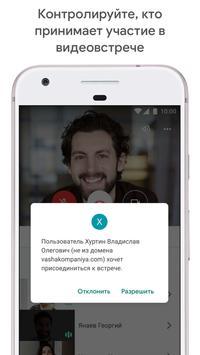 Google Meet скриншот 1