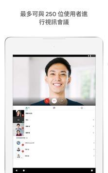 Google Meet 截圖 10