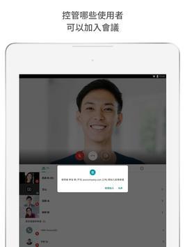 Google Meet 截圖 9