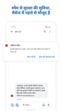 Messages स्क्रीनशॉट 4