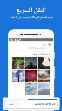 Google من Files تصوير الشاشة 4