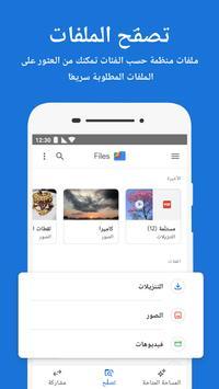 Google من Files تصوير الشاشة 2